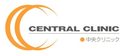 中央クリニックブログ
